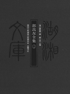 cover image of 郭嵩焘全集一三 (Complete Works of Guo Songtao XIII)