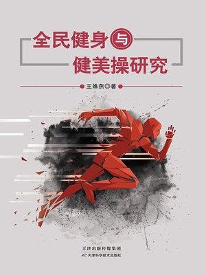 cover image of 全民健身与健美操研究