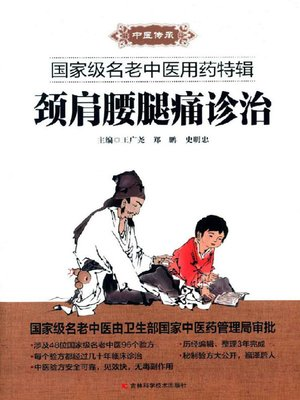 cover image of 颈肩腰腿痛诊治 (Diagnosis and Treatment of Neck/ Should/ Low Back/ Leg Pain)