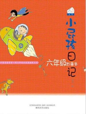 cover image of 小屁孩日记六年级妙事多