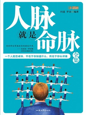 cover image of 人脉就是命脉全集 (Complete Works of Networking is Exactly the Lifeblood)