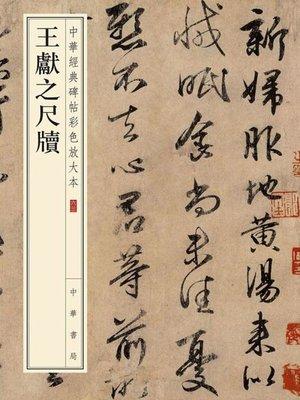 cover image of 王献之尺牍——中华经典碑帖彩色放大本