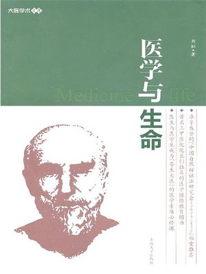 cover image of 医学与生命 (Medical Science and Life)