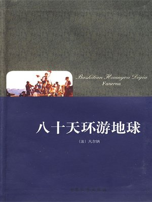 cover image of 八十天环游地球(Around the World in 80 Days)