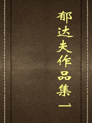 cover image of 郁达夫作品集(一) (The Collection of Yu Dafu's Works I)