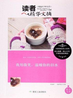 cover image of 我用微笑,温暖你的泪水