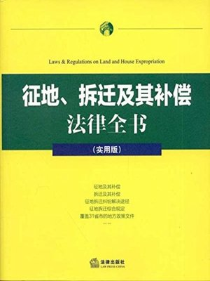 cover image of 征地、拆迁及其补偿法律全书:实用版 (Laws & Regulations on Land and House Expropriation and Its Compensation: Practical Edition)