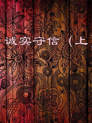 cover image of 诚实守信( Honesty and Trustworthiness)