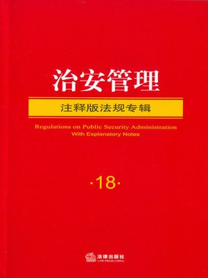 cover image of 治安管理注释版法规专辑 (Regulations on Public Security Administration with Explanatory Notes)
