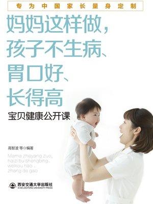 cover image of 妈妈这样做,孩子不生病、胃口好、长得高