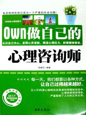 cover image of 做自己的心理咨询师 (Be Your Own Psychotherapist)
