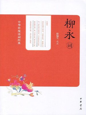 cover image of 柳永词 (Selected Ci-poems of Liu Yong)