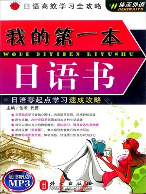 cover image of 我的第一本日语书 (My First Japanese Book)