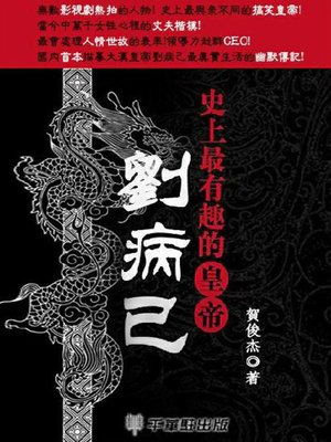 cover image of 史上最有趣的皇帝