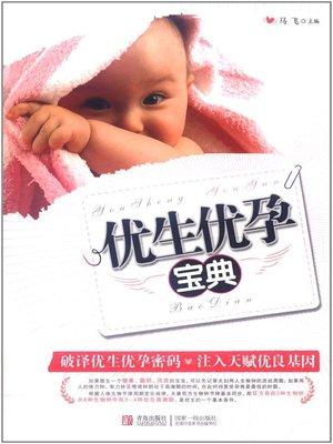 cover image of 优生优孕宝典 (Bible of Good Prenatal and Postnatal Care)