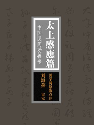 cover image of 国学备览-太上感应篇(A Comprehensive Collection of Traditional Chinese Classics)