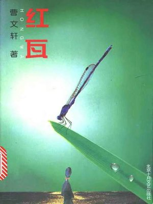 cover image of 红瓦(Red Tile)