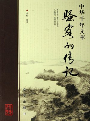 cover image of 骚客的传记(Biography of Poets)