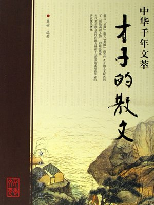 cover image of 才子的散文(Prose by Gifted Scholars )