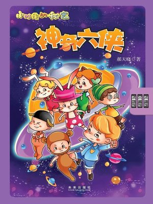 cover image of 小时候的秘密·神奇六侠(Secrets in Childhood· Six Magical Swordsmen)
