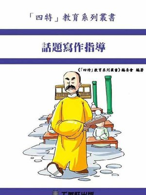 cover image of 話題寫作指導