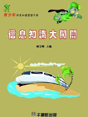 cover image of 信息知識大闖關