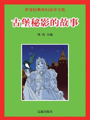 cover image of 世界经典科幻故事全集(Collected Classic Science Fictions of the WorldMysterious Shadows in the Ancient Castle)