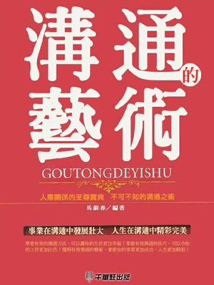 cover image of 溝通的藝術