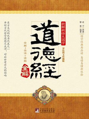 cover image of 道德经 (Dao De Jing of Laozi)