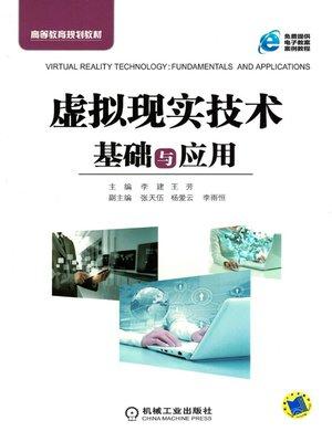 cover image of 虚拟现实技术基础与应用