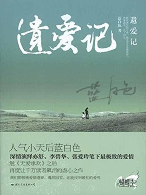 cover image of 遗爱记(Story of Losing Love)