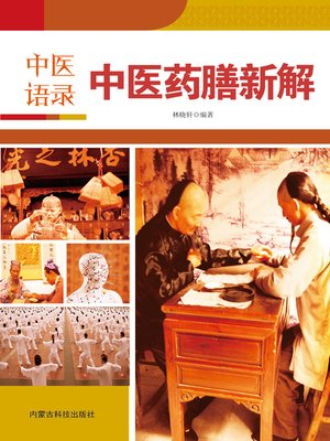 cover image of 中医语录