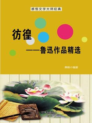 cover image of 彷徨——鲁迅作品精选 (Hesitation--Selected Works of Lu Xun)