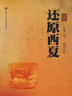 cover image of 还原西夏 (Restoration of the Western Xia Regime)