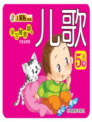 cover image of 儿歌(Children's Songs)