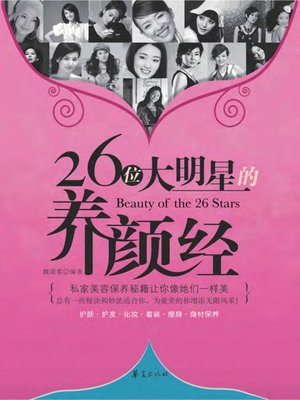 cover image of 26位大明星的养颜经 (Beautifying Methods of 26 Super Stars)