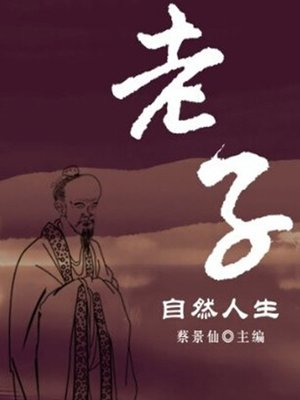 cover image of 老子自然人生 (Natural Life of Laozi)