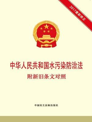 cover image of 中华人民共和国水污染防治法  附新旧条文对照