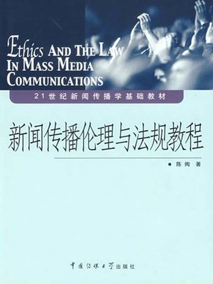 cover image of 新闻传播伦理与法规教程(Course of Ethics and Laws in Mass Media Communications)