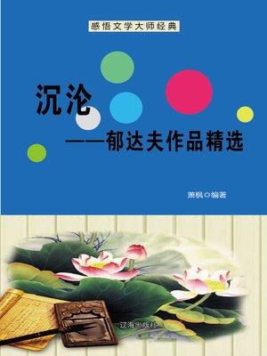 cover image of 沉沦——郁达夫作品精选 (Sink--Selected Works of Yu Dafu)