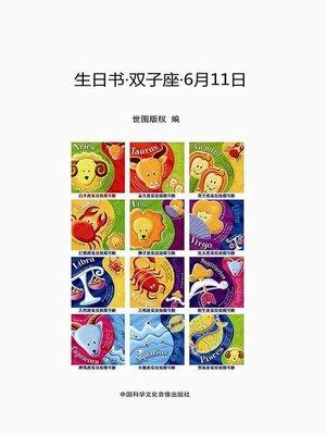 cover image of 生日书:双子座:6月11日(Birthday Manual Gemini June 11)