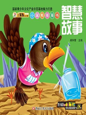 cover image of 智慧故事(Wise Story)