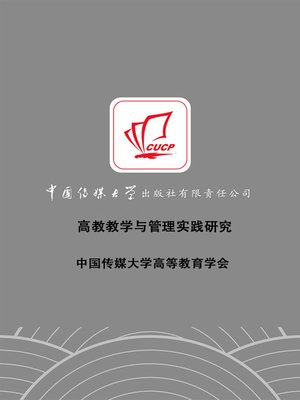 cover image of 高教教学与管理实践研究(Higher Education and Management Practice)