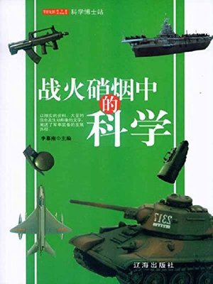 cover image of 战火硝烟中的科学