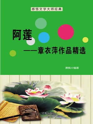 cover image of 阿莲——章衣萍作品精选 (Alian--Selected Works of Zhang Yiping)