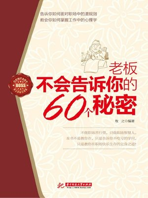 cover image of 老板不会告诉你的60个秘密(60 Secrets that Boss Won't Tell You)