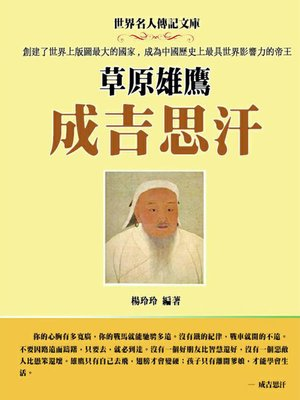 cover image of 草原雄鷹成吉思汗