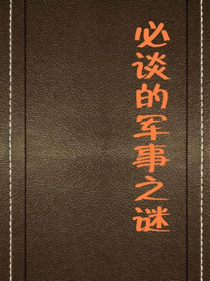 cover image of 必谈的军事之谜( Must-Discuss Military Mysteries)