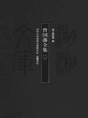 cover image of 曾国藩全集一三 (Complete Works of Zeng Guofan XIII)