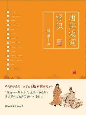 cover image of 唐诗宋词常识